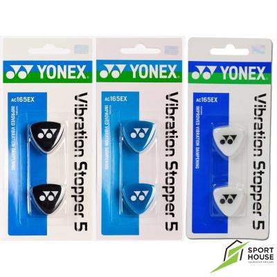 Giảm rung Yonex Xanh Đen Trắng AC165EX (Vỷ 2 Chiếc)