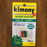 Giảm Rung Tennis Kimony Quake Buster ( Màu Xanh Lá Hồng)